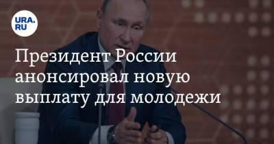 Президент России анонсировал новую выплату для молодежи