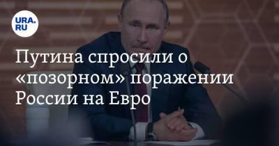 Путина спросили о «позорном» поражении России на Евро. Президент пообещал принять меры