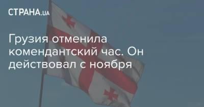 Грузия отменила комендантский час. Он действовал с ноября