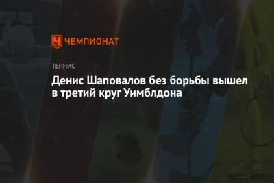 Денис Шаповалов без борьбы вышел в третий круг Уимблдона