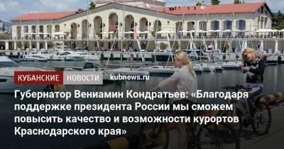 Губернатор Вениамин Кондратьев: «Благодаря поддержке президента России мы сможем повысить качество и возможности курортов Краснодарского края»
