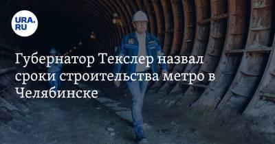 Губернатор Текслер назвал сроки строительства метро в Челябинске