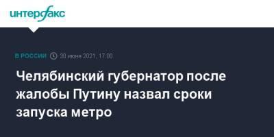 Челябинский губернатор после жалобы Путину назвал сроки запуска метро