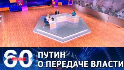 60 минут. Путин ответил на вопрос о передаче власти и преемнике