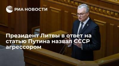 Президент Литвы ответил на статью Путина своей, в которой назвал СССР агрессором
