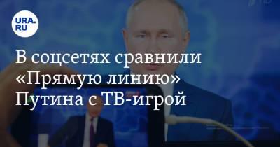 В соцсетях сравнили «Прямую линию» Путина с ТВ-игрой. «Спорт за 500»