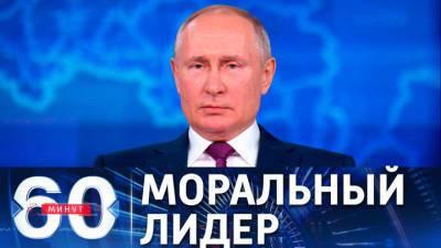 """60 минут. Замглавы фракции """"Единая Россия"""" в ГД: Путин – самый авторитетный политик"""