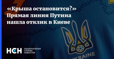 «Крыша остановится?» Прямая линия Путина нашла отклик в Киеве