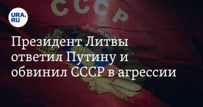 Президент Литвы ответил Путину и обвинил СССР в агрессии