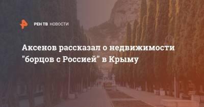 """Аксенов рассказал о недвижимости """"борцов с Россией"""" в Крыму"""