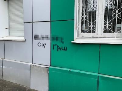 В Южно-Сахалинске участились случаи обнаружения наркограффити