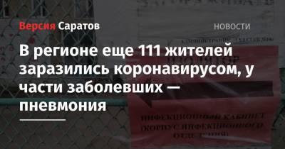 В регионе еще 111 жителей заразились коронавирусом, у части заболевших — пневмония