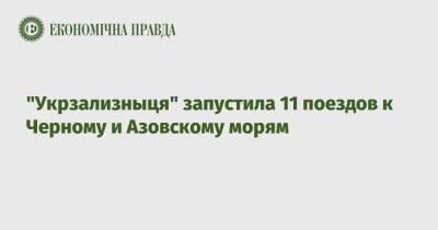 """""""Укрзализныця"""" запустила 11 поездов к Черному и Азовскому морям"""