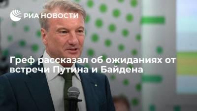 Греф рассказал об ожиданиях от встречи Путина и Байдена
