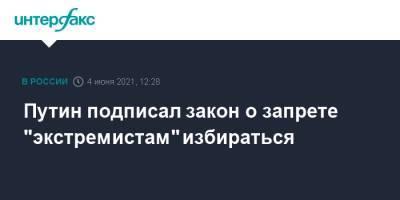 """Путин подписал закон о запрете """"экстремистам"""" избираться"""
