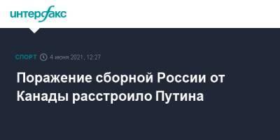 Поражение сборной России от Канады расстроило Путина