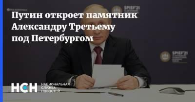 Путин откроет памятник Александру Третьему под Петербургом