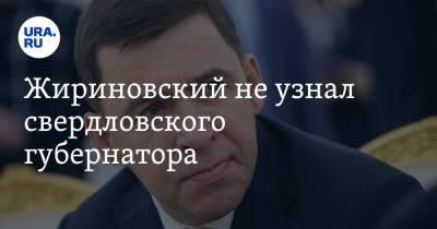 Жириновский не узнал свердловского губернатора. «А он кто?» Видео