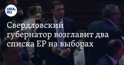 Свердловский губернатор возглавит два списка ЕР на выборах