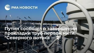 """Путин сообщил о завершении прокладки труб первой нити """"Северного потока — 2"""""""