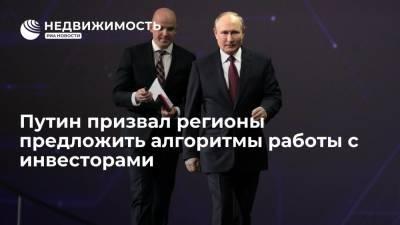 Путин призвал регионы предложить алгоритмы работы с инвесторами