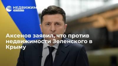 Аксенов заявил, что против недвижимости Зеленского в Крыму