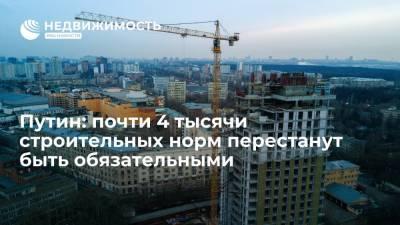Путин: почти 4 тысячи строительных норм перестанут быть обязательными
