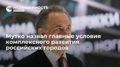 Мутко назвал главные условия комплексного развития российских городов