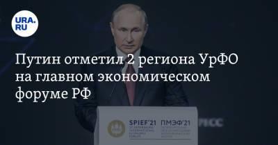 Путин отметил 2 региона УрФО на главном экономическом форуме РФ