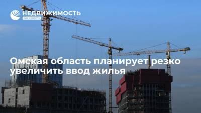 Омская область планирует резко увеличить ввод жилья