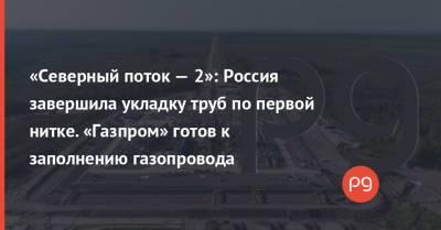 «Северный поток — 2»: Россия завершила укладку труб по первой нитке. «Газпром» готов к заполнению газопровода