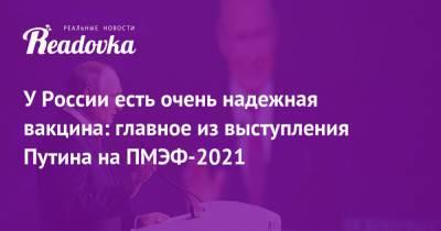 У России есть очень надежная вакцина: главное из выступления Путина на ПМЭФ-2021