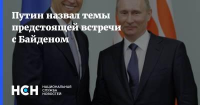 Путин назвал темы предстоящей встречи с Байденом