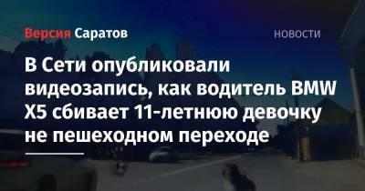 В Сети опубликовали видеозапись, как водитель BMW X5 сбивает 11-летнюю девочку не пешеходном переходе