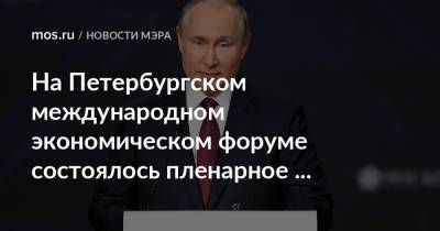 На Петербургском международном экономическом форуме состоялось пленарное заседание