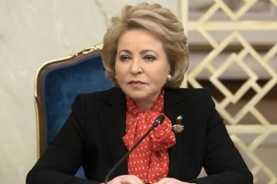 Матвиенко: Президент назвал ключевые инструменты развития регионов