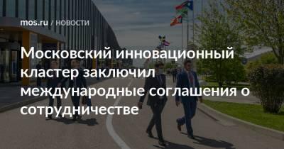 Московский инновационный кластер заключил международные соглашения о сотрудничестве