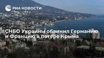 СНБО Украины обвинил Германию и Францию в потере Крыма