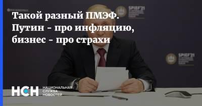 Такой разный ПМЭФ. Путин - про инфляцию, бизнес - про страхи