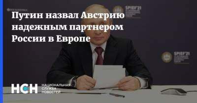Путин назвал Австрию надежным партнером России в Европе