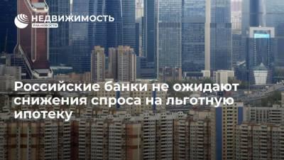 Российские банки не ожидают снижения спроса на льготную ипотеку