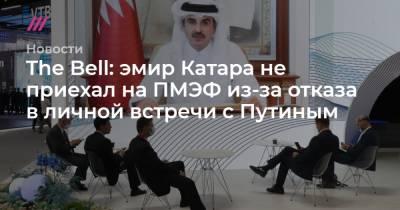 The Bell: эмир Катара не приехал на ПМЭФ из-за отказа в личной встречи с Путиным
