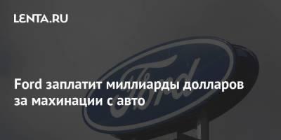 Ford заплатит миллиарды долларов за махинации с авто