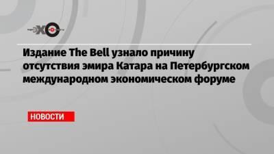 Издание The Bell узнало причину отсутствия эмира Катара на Петербургском международном экономическом форуме