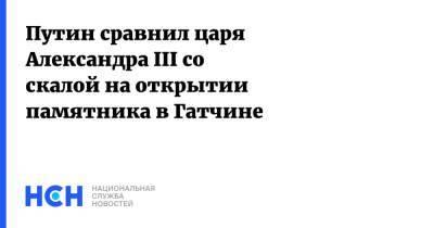 Путин сравнил царя Александра III со скалой на открытии памятника в Гатчине
