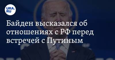 Байден высказался об отношениях с РФ перед встречей с Путиным