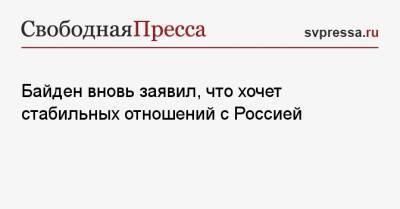 Байден вновь заявил, что хочет стабильных отношений с Россией
