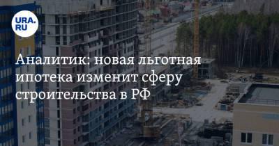 Аналитик: новая льготная ипотека изменит сферу строительства в РФ