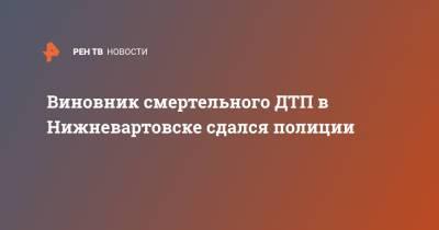 Виновник смертельного ДТП в Нижневартовске сдался полиции