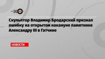 Скульптор Владимир Бродарский признал ошибку на открытом накануне памятнике Александру III в Гатчине